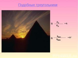 Подобные треугольники Подобные треугольники