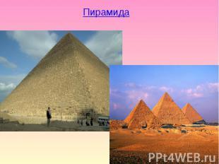 Пирамида Пирамида