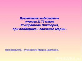 Преподаватель: Глубоковских Марина Давидовна.