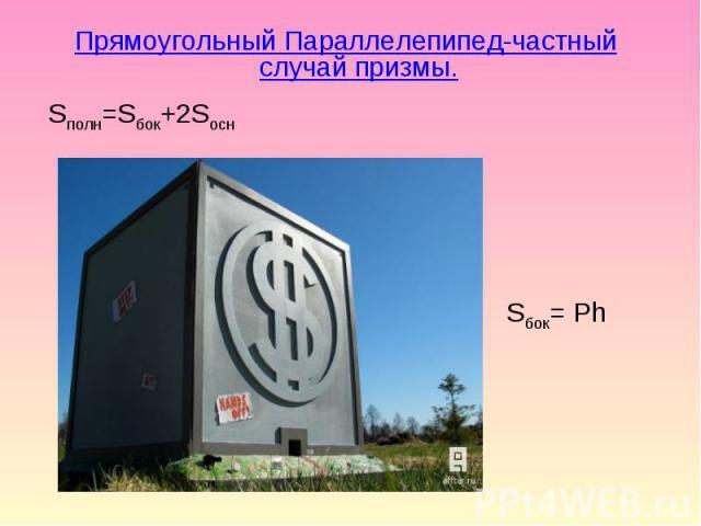 Прямоугольный Параллелепипед-частный случай призмы. Прямоугольный Параллелепипед-частный случай призмы.