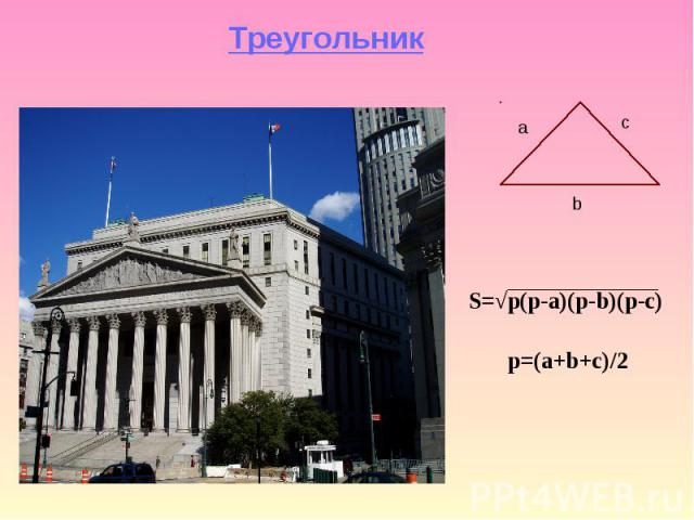 Треугольник Треугольник