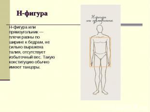 Н-фигура или прямоугольник — плечи равны по ширине к бедрам, не сильно выражена