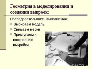 Последовательность выполнения: Последовательность выполнения: Выбираем модель. С