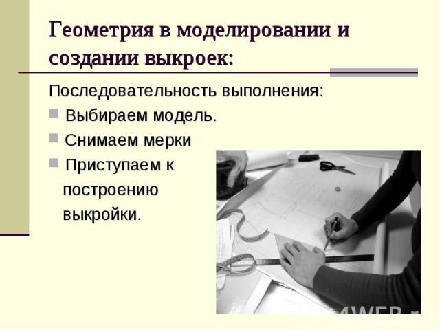 Последовательность выполнения: Последовательность выполнения: Выбираем модель. Снимаем мерки Приступаем к построению выкройки.