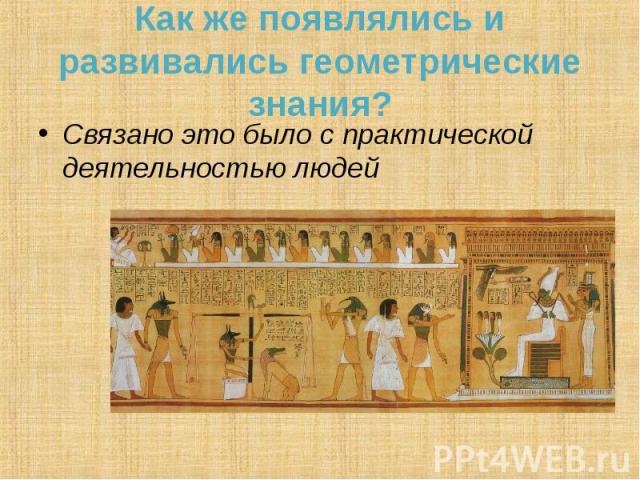 Связано это было с практической деятельностью людей Связано это было с практической деятельностью людей