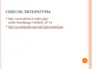 http://www.shkola.lv/index.php?mode=learn&page=refs&ref_id=14 http://www