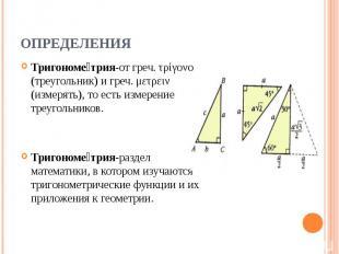 Тригономе трия-от греч. τρίγονο (треугольник) и греч. μετρειν (измерять), то ест