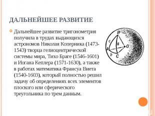 Дальнейшее развитие тригонометрия получила в трудах выдающихся астрономов Никола