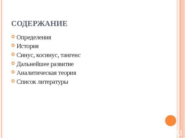 Определения Определения История Синус, косинус, тангенс Дальнейшее развитие Аналитическая теория Список литературы