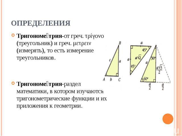 Тригономе трия-от греч. τρίγονο (треугольник) и греч. μετρειν (измерять), то есть измерение треугольников. Тригономе трия-от греч. τρίγονο (треугольник) и греч. μετρειν (измерять), то есть измерение треугольников. Тригономе трия-раздел математики, в…