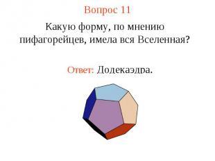 Вопрос 11