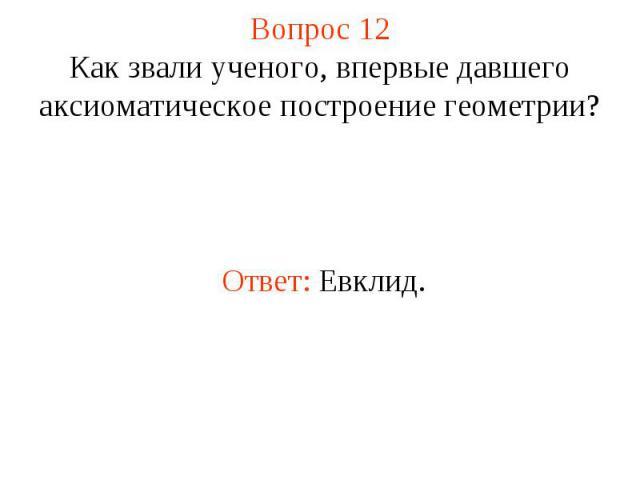 Вопрос 12