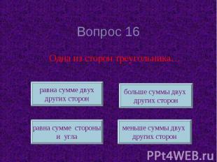 Вопрос 16