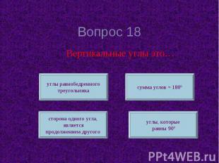 Вопрос 18