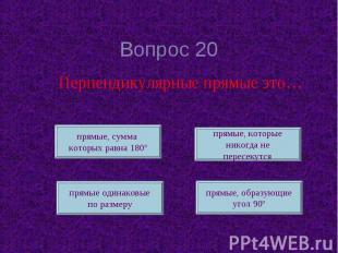 Вопрос 20