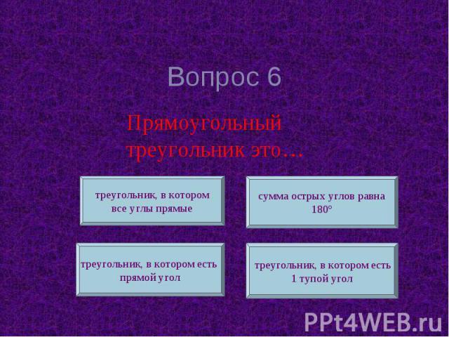 Вопрос 6