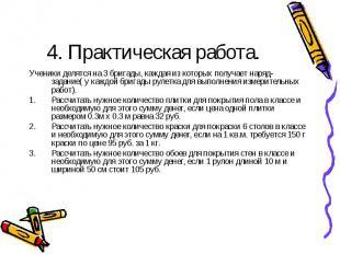 4. Практическая работа. Ученики делятся на 3 бригады, каждая из которых получает