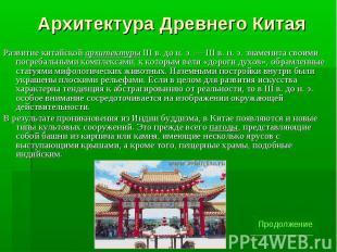 Архитектура Древнего Китая Развитие китайской архитектуры III в. до н. э. — III