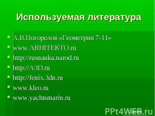 Используемая литература А.В.Погорелов «Геометрия 7-11» www.ARHITEKTO.ru http://r