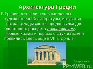 Архитектура Греции В Греции возникли основные жанры художественной литературы, и