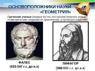 Греческие ученые (первые из тех, кто начали получать новые геометрические сведен