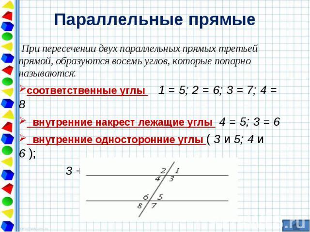 При пересечении двух параллельных прямых третьей прямой, образуются восемь углов, которые попарно называются: При пересечении двух параллельных прямых третьей прямой, образуются восемь углов, которые попарно называются: соответственные углы &n…