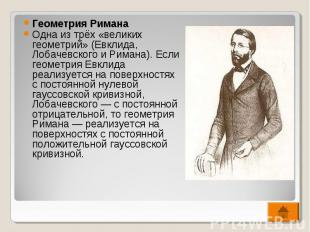 Геометрия Римана Геометрия Римана Одна из трёх «великих геометрий» (Евклида, Лоб