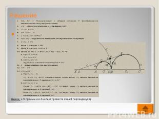 Вывод: к Л-прямым a и b нельзя провести об