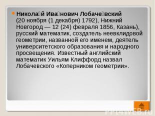 Никола й Ива нович Лобаче вский (20ноября (1декабря) 1792), Нижний Н