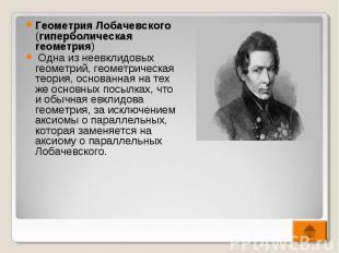 Геометрия Лобачевского (гиперболическая геометрия) Геометрия Лобачевского (гипер