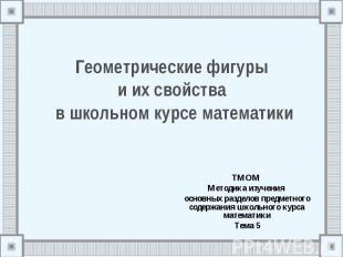 Геометрические фигуры и их свойства в школьном курсе математики ТМОМ Методика из
