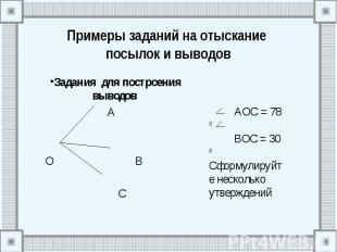 Примеры заданий на отыскание посылок и выводов Задания для построения выводов А