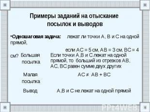 Примеры заданий на отыскание посылок и выводов Одношаговая задача: лежат ли точк
