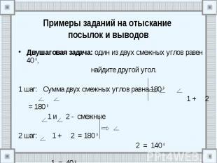 Примеры заданий на отыскание посылок и выводов Двушаговая задача: один из двух с