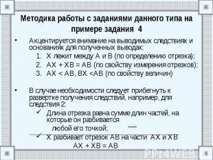 Методика работы с заданиями данного типа на примере задания 4 Акцентируется вним