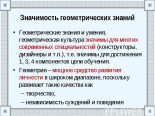 Значимость геометрических знаний Геометрические знания и умения, геометрическая