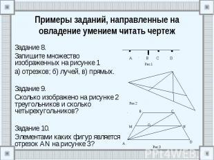 Примеры заданий, направленные на овладение умением читать чертеж Задание 8. Запи