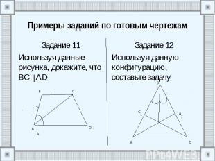 Примеры заданий по готовым чертежам Задание 11 Используя данные рисунка, докажит