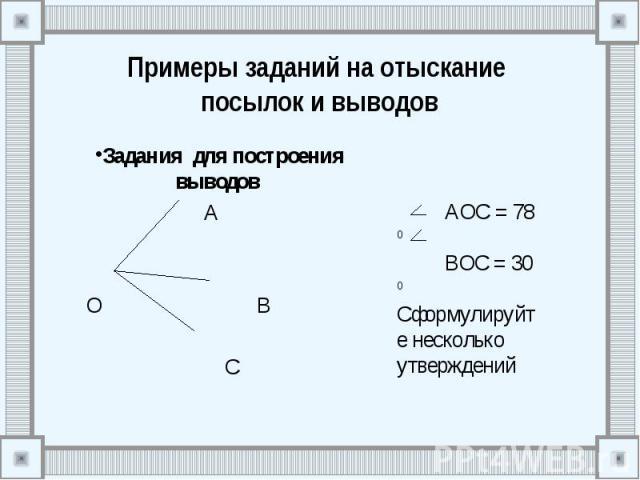 Примеры заданий на отыскание посылок и выводов Задания для построения выводов А О В С