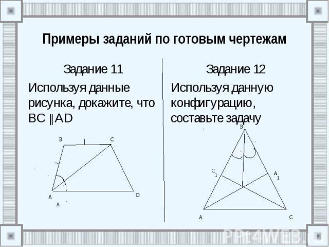 Примеры заданий по готовым чертежам Задание 11 Используя данные рисунка, докажите, что ВС ║АD