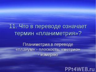11. Что в переводе означает термин «планиметрия»? Планиметрия в переводе «планум