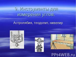 9. Инструменты для измерения углов. Астролябия, теодолит, нивелир