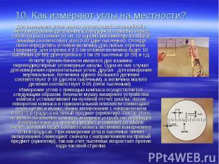 10. Как измеряют углы на местности? Для измерения углов можно воспользоваться ли