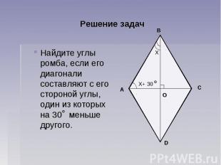 Решение задач Найдите углы ромба, если его диагонали составляют с его стороной у