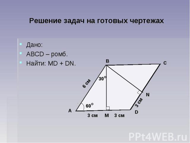 Решение задач на готовых чертежах Дано: АВСD – ромб. Найти: MD + DN.
