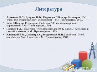 Атанасян Л.С., Бутузов В.Ф., Кадомцев С.Б. и др. Геометрия, 10-11: Учеб. для общ