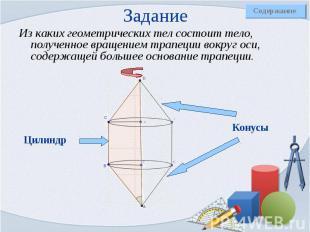 Из каких геометрических тел состоит тело, полученное вращением трапеции вокруг о