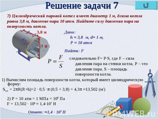 1) Вычислим площадь поверхности котла, который имеет цилиндрическую форму: 1) Вычислим площадь поверхности котла, который имеет цилиндрическую форму: Sполн = 2 R(R+h)=2 · 0,5 · ·(0,5 + 3,8) = 4,3 ≈13,502 (м2)