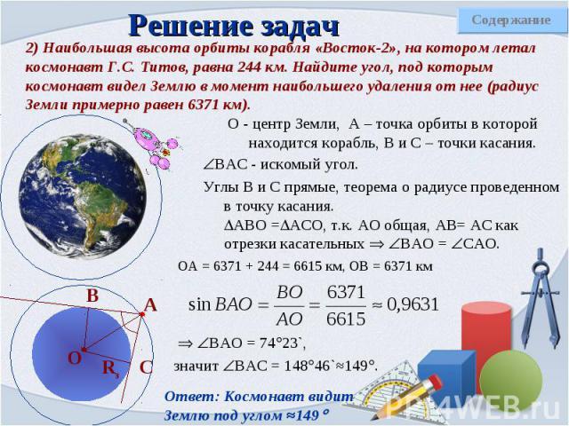 О - центр Земли, А – точка орбиты в которой находится корабль, В и С – точки касания. О - центр Земли, А – точка орбиты в которой находится корабль, В и С – точки касания.