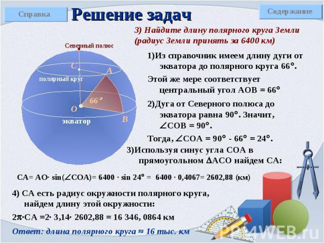 1)Из справочник имеем длину дуги от экватора до полярного круга 66 . 1)Из справочник имеем длину дуги от экватора до полярного круга 66 . Этой же мере соответствует центральный угол АОВ = 66